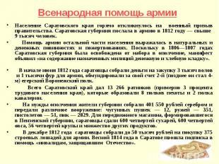 Население Саратовского края горячо откликнулось на военный призыв правительства.