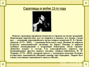 Саратовцы в войне 12-го года Многие саратовцы проявили мужество и героизм на пол