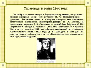 За храбрость, проявленную в Бородинском сражении, награждены многие офицеры. Сре