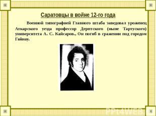 Военной типографией Главного штаба заведовал уроженец Аткарского уезда профессор