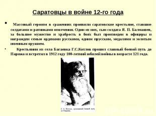 Массовый героизм в сражениях проявили саратовские крестьяне, ставшие солдатами и