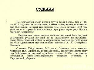 На саратовской земле жили и другие герои войны. Так, с 1813 по 1822 год сначала