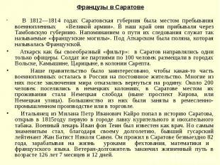 В 1812—1814 годах Саратовская губерния была местом пребывания военнопленных «Вел