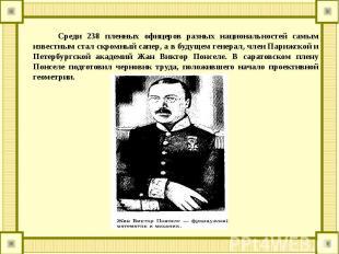 Среди 238 пленных офицеров разных национальностей самым известным стал скромный