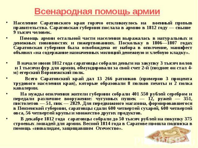 Население Саратовского края горячо откликнулось на военный призыв правительства. Саратовская губерния послала в армию в 1812 году — свыше 9 тысяч человек. Помощь армии остальной части населения выражалась в натуральных и денежных повинностях и пожер…