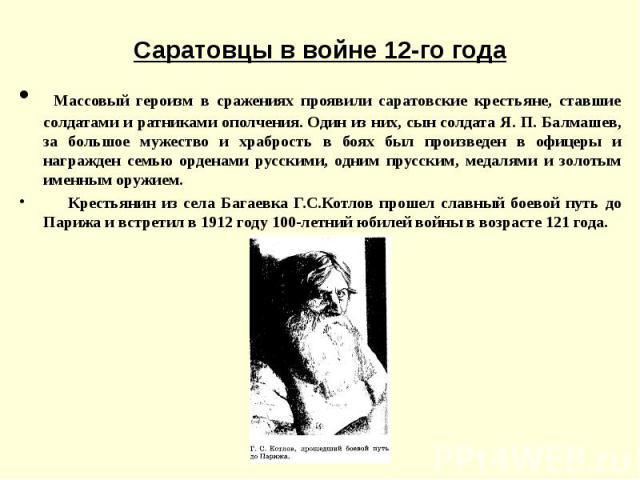 Массовый героизм в сражениях проявили саратовские крестьяне, ставшие солдатами и ратниками ополчения. Один из них, сын солдата Я. П. Балмашев, за большое мужество и храбрость в боях был произведен в офицеры и награжден семью орденами русскими, одним…