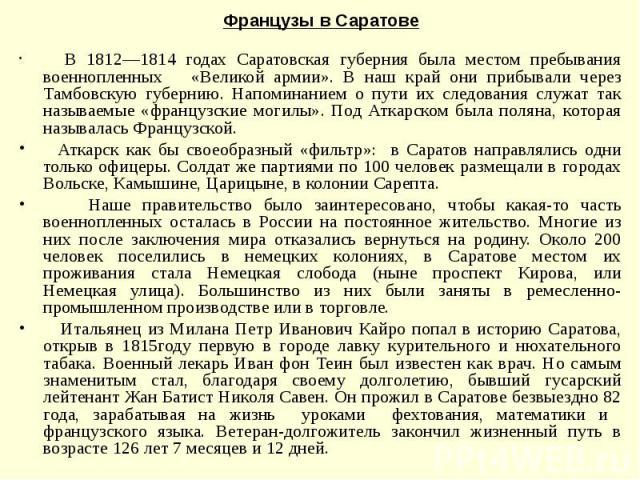 В 1812—1814 годах Саратовская губерния была местом пребывания военнопленных «Великой армии». В наш край они прибывали через Тамбовскую губернию. Напоминанием о пути их следования служат так называемые «французские могилы». Под Аткарском была поляна,…