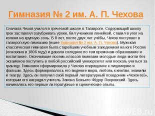 Гимназия № 2 им. А. П. Чехова Сначала Чехов учился в греческой школе в Таганроге