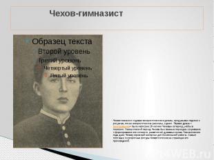 Чехов-гимназист Чехов-гимназист издавал юмористические журналы, придумывал подпи
