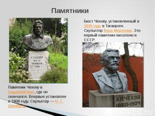 Памятники Бюст Чехову, установленный в 1935 году в Таганроге. Скульптор Вера Мор