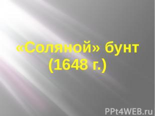 «Соляной» бунт (1648 г.)