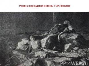 Разин и персидская княжна. П.Ф.Яковлев