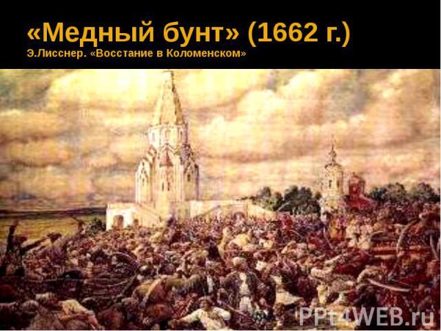 «Медный бунт» (1662 г.) Э.Лисснер. «Восстание в Коломенском»