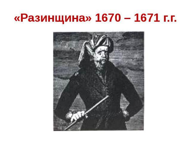 «Разинщина» 1670 – 1671 г.г.