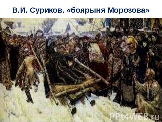 В.И. Суриков. «боярыня Морозова»