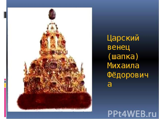 Царский венец (шапка) Михаила Фёдоровича