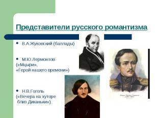 Представители русского романтизма В.А.Жуковский (баллады)М.Ю.Лермонтов («Мцыри»,