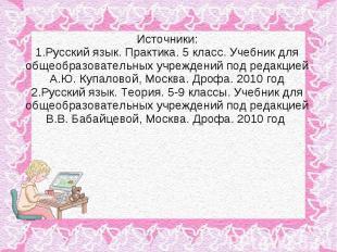 Источники:1.Русский язык. Практика. 5 класс. Учебник для общеобразовательных учр