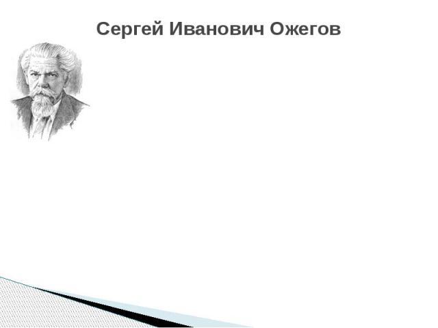 Сергей Иванович Ожегов