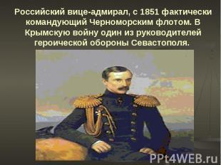 Российский вице-адмирал, с 1851 фактически командующий Черноморским флотом. В Кр