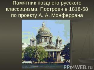 Памятник позднего русского классицизма. Построен в 1818-58 по проекту А. А. Монф
