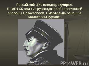 Российский флотоводец, адмирал.В 1854-55 один из руководителей героической оборо
