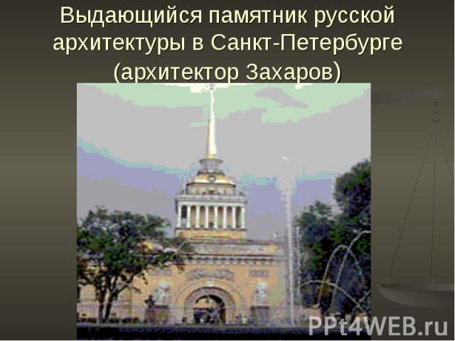 Выдающийся памятник русской архитектуры в Санкт-Петербурге (архитектор Захаров)