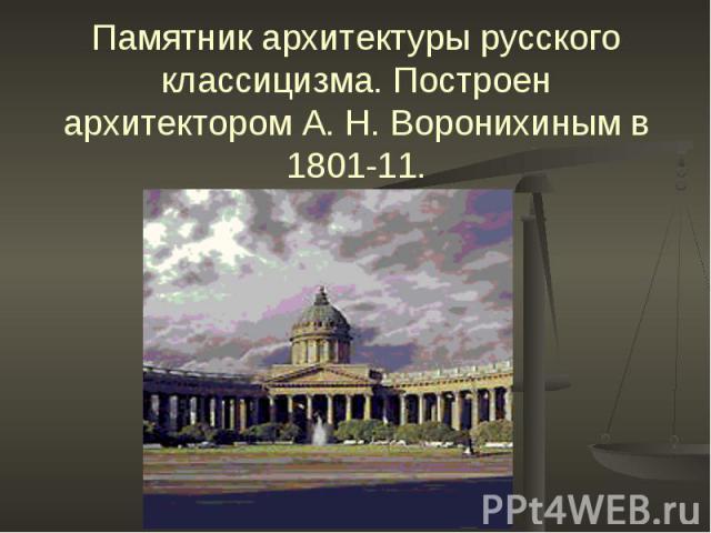Памятник архитектуры русского классицизма. Построен архитектором А. Н. Воронихиным в 1801-11.