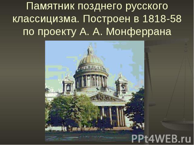 Памятник позднего русского классицизма. Построен в 1818-58 по проекту А. А. Монферрана
