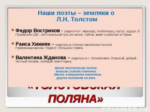 Наши поэты – земляки о Л.Н. ТолстомФедор Востриков - родился в п. Авангард. Хлеб