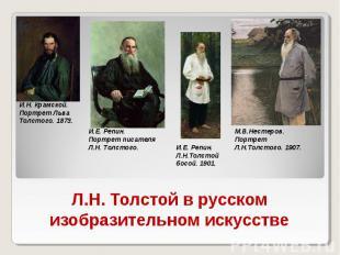 Л.Н. Толстой в русском изобразительном искусстве