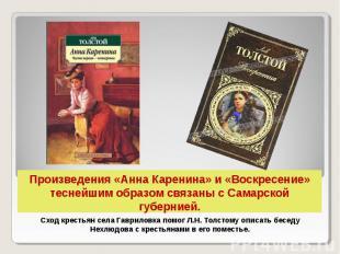 Произведения «Анна Каренина» и «Воскресение» теснейшим образом связаны с Самарск