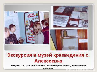 Экскурсия в музей краеведения с. Алексеевка В музее Л.Н. Толстого хранятся письм