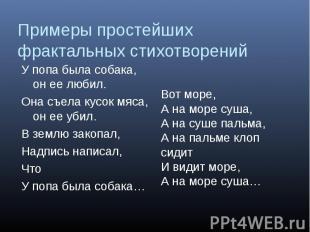 Примеры простейших фрактальных стихотворений Упопа была собака, онеелюбил. Он