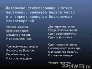 Интересно стихотворение «Четыре червячка», занявшее первое место винтернет-конк