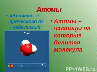 Атомы – частицы на которые делится молекула «Атомос» с греческого яз. - неделимы