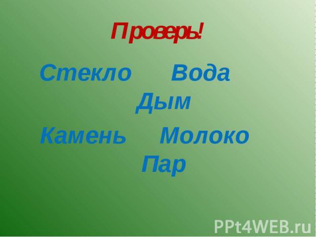 Стекло Вода ДымКамень Молоко Пар