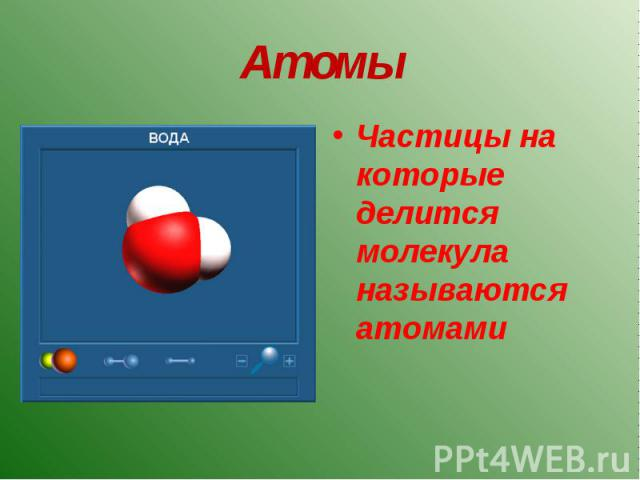 Частицы на которые делится молекула называются атомами