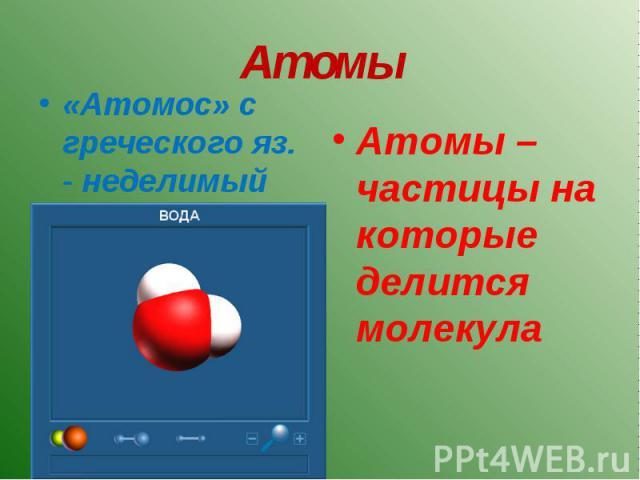 Атомы – частицы на которые делится молекула «Атомос» с греческого яз. - неделимый