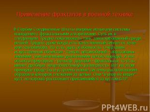 В Сербии Соединенные Штаты впервые испытали системы наведения с фрактальными алг