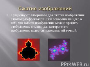 Сжатие изображений Существуют алгоритмы для сжатия изображения с помощью фрактал