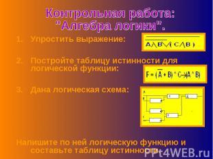 """Контрольная работа:""""Алгебра логики"""". Упростить выражение:Постройте таблицу истин"""