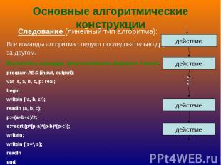 Основные алгоритмические конструкции Следование (линейный тип алгоритма):Все ком