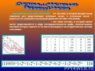 Системы счисления.Перевод чисел. Непозиционные системы счисления – это система,