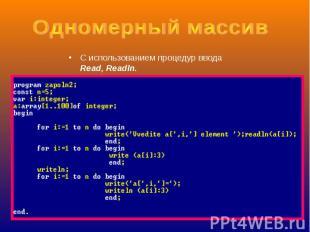 Одномерный массив С использованием процедур ввода Read, Readln.