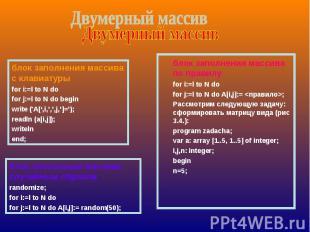 блок заполнения массива с клавиатурыfor i:=l to N dofor j:=l to N do beginwrite
