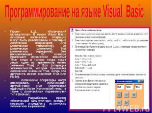 Проект 5.11. «Логический калькулятор». В языке Visual Basic основные логические