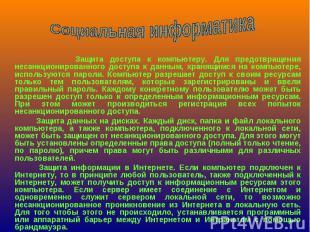 Защита доступа к компьютеру. Для предотвращения несанкционированного доступа к д