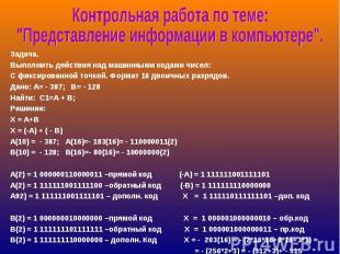 Задача.Выполнить действия над машинными кодами чисел:С фиксированной точкой. Фор