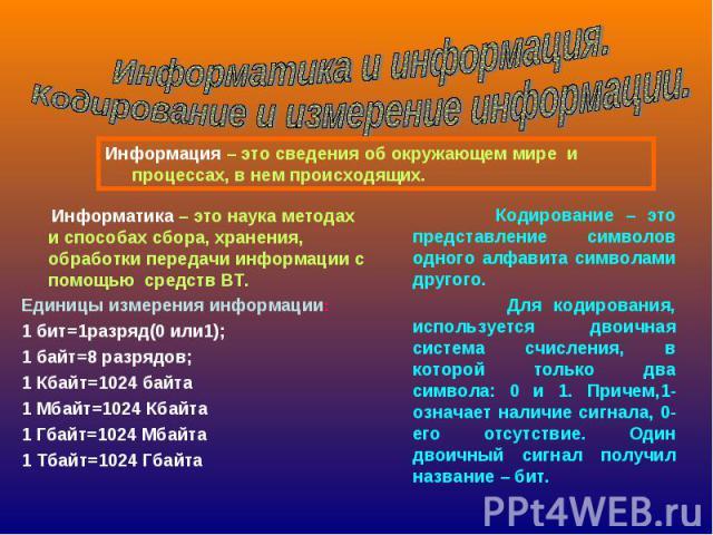 Информатика и информация. Кодирование и измерение информации Информация – это сведения об окружающем мире и процессах, в нем происходящих.